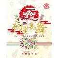 THE IDOLM@STER ニューイヤーライブ!! 初星宴舞 LIVE Blu-ray 絢爛装丁版 [3Blu-ray Disc+CD]<完全生産限定版>