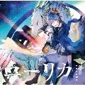 ユーリカ [CD+DVD]<初回限定盤B>
