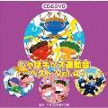 じゃぽキッズ運動会ベストVol.4 [CD+DVD]