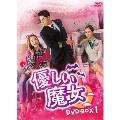 優しい魔女 DVD-BOX1