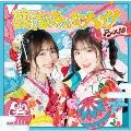 恋せよみんな、ハイ! [CD+DVD]<初回限定盤>