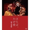 さらば、わが愛 覇王別姫 Blu-ray[TCBD-0807][Blu-ray/ブルーレイ] 製品画像