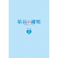 最高の離婚~Sweet Love~ DVD-BOX2