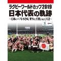 ラグビーワールドカップ2019 日本代表の軌跡~悲願のベスト8達成!世界を震撼させた男達~【DVD BOX】