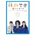 テレビ朝日 金曜ナイトドラマ「時効警察はじめました」オリジナル・サウンドトラック