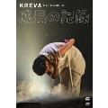 NEW BEST ALBUM LIVE -成長の記録- at 日本武道館