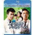 メディカル・トップチーム BOX2 <コンプリート・シンプルBlu-ray BOX> [3Blu-ray Disc+DVD]<期間限定生産版>