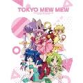 「東京ミュウミュウ」Blu-ray BOX