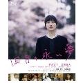 四月の永い夢[GABS-2187][Blu-ray/ブルーレイ]