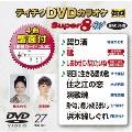 テイチクDVDカラオケ スーパー8 W (027)