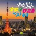 オール・ザット・演歌&歌謡曲ベスト40