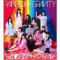 レインボウグラビティ [CD+Blu-ray Disc]<初回限定盤>