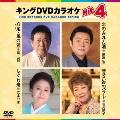 キングDVDカラオケHit4 Vol.190