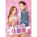 トキメキ注意報 DVD-BOX2