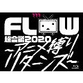 FLOW 超会議 2020 ~アニメ縛りリターンズ~ at 幕張メッセイベントホール [Blu-ray Disc+2CD]<初回生産限定盤>