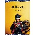 大河ドラマ 麒麟がくる 完全版 第壱集 DVD BOX
