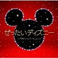 ぜったいディズニー ~ラヴソング・ベスト~