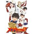 メジャーセカンド 始動!風林中野球部編 DVD BOX 1