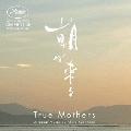 True Mothers (Original Motion Picture Soundtrack)