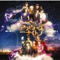 演劇女子部「アラビヨーンズナイト」オリジナルサウンドトラック