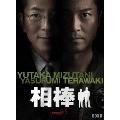 相棒 season 5 DVD-BOX II