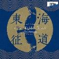 信時潔:交聲曲「海道東征」