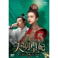 大明皇妃 -Empress of the Ming- DVD-SET2