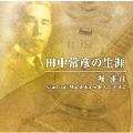 田中常彦の生涯 - 堀雅貴 Classical Mandolin Solo CD Vol.2