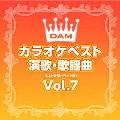 DAMカラオケベスト 演歌・歌謡曲 Vol.7