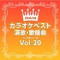 DAMカラオケベスト 演歌・歌謡曲 Vol.20