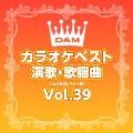 DAMカラオケベスト 演歌・歌謡曲 Vol.39