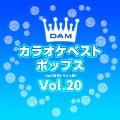 DAMカラオケベスト ポップス Vol.20