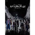 地球ゴージャス二十五周年祝祭公演「星の大地に降る涙 THE MUSICAL」 [Blu-ray Disc+DVD]