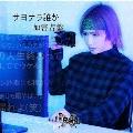 サヨナラ誰か [CD+DVD]<タワーレコード限定/加害者盤/由羽 Ver.>