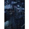 僕たちの嘘と真実 Documentary of 欅坂46 Blu-rayコンプリートBOX<完全生産限定版>