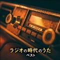 ラジオの時代のうた ベスト