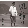 風に訊け 映画俳優・高倉健 歌の世界 [CD+別冊ブックレット]<初回限定盤>