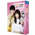 おカネの切れ目が恋のはじまり Blu-ray BOX