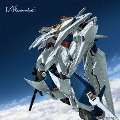 閃光 [CD+「HG 1/144 RX-78-2 GUNDAMVer. [Alexandros]」オリジナル・ガンプラ]<完全生産限定盤>