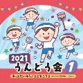 2021 うんどう会 1 キッズたいそう/エビカニクス~ダンシング玉入れバージョン~