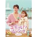 ユ・ビョルナ!ムンシェフ~恋のレシピ~ DVD-BOX2
