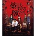 藁にもすがる獣たち デラックス版 [Blu-ray Disc+DVD]
