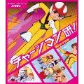 チャージマン研! [2Blu-ray Disc+DVD]