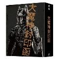「大魔神封印函」 4K修復版 Blu-ray BOX [4Blu-ray Disc+3DVD]<完全初回生産限定版>