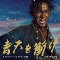 大河ドラマ 青天を衝け オリジナル・サウンドトラックII 音楽:佐藤直紀