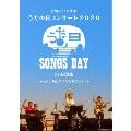 うたの日コンサート2020 in 石垣島 with JALホノルルマラソン [2DVD+CD]<初回限定盤/サポーター盤>