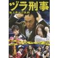 ヅラ刑事 ~頭上最大の決戦~