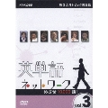 新3か月トピック英会話 英単語ネットワーク 目指せ10000語! vol.3