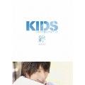 KIDS 初回限定「絆」(2枚組)<初回生産限定盤>