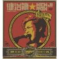 健治箱 -KENJI★BOX- 前人未到の全国47都道府県弾語り自走TOUR 2007→2008 Live&Document  [2DVD+CD]<完全生産限定盤>